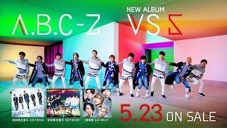 5月23日発売、A.B.C-Zのニューアルバム「VS 5」の60秒SPOTがYouTubeでも...