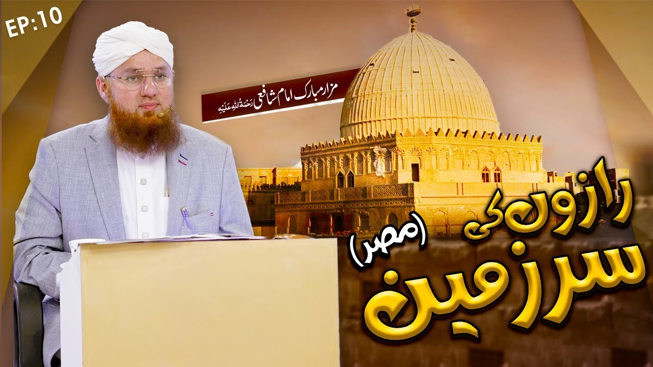 Raazon Ki Sirzameen ( Egypt ) | Episode 10 | Maulana Abdul Habib Attari | Madani Channel