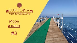 Отдых в Турции Euphoria Palm Beach Resort - море и пляж. Часть 3