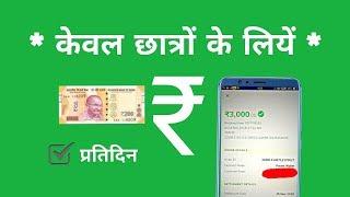 केवल छात्रों के लियें प्रतिदिन ₹200 रुपये प्रतिदिन मिलेगा | Earn Money Online 2019
