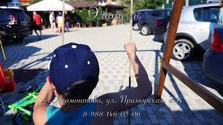 """Гостиница """"Элитель"""" п. Лермонтово"""