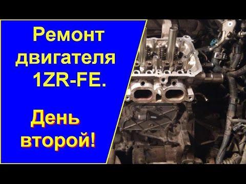 Ремонт двигателя 1ZR-FE (TOYOTA COROLLA) своими руками! День второй.