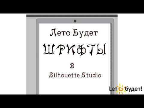 Загрузка новых шрифтов в Silhouette studio