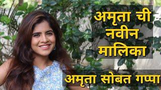 अमृता देशमुख सोबत गप्पा मी तुझीच रे Mi Tujhich Re Sony Marathi