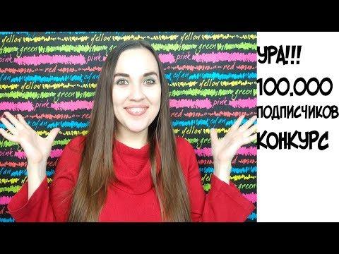 УРА!!!100 000 на МОЕМ КАНАЛЕ Soveti Ot YanaGreen//КОНКУРС