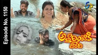 Attarintiki Daredi | 12th July 2018 | Full Episode No 1150 | ETV Telugu