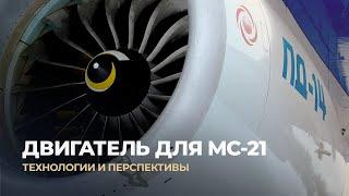 ПД-14 — Российский двигатель для МС-21