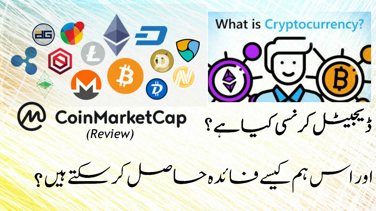 What is a Cryptocurrency & Coinmarketcap in Urdu – Sekhly.com