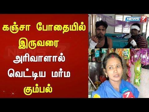 கஞ்சா போதையில் இருவரை அரிவாளால் வெட்டிய மர்ம கும்பல்   Subscribe➤ https://bitly.com/SubscribeNews7Tamil  Facebook➤ http://fb.com/News7Tamil Twitter➤ http://twitter.com/News7Tamil Instagram➤ https://www.instagram.com/news7tamil/ HELO➤ news7tamil (APP) Website➤ http://www.ns7.tv    News 7 Tamil Television, part of Alliance Broadcasting Private Limited, is rapidly growing into a most watched and most respected news channel both in India as well as among the Tamil global diaspora. The channel's strength has been its in-depth coverage coupled with the quality of international television production.