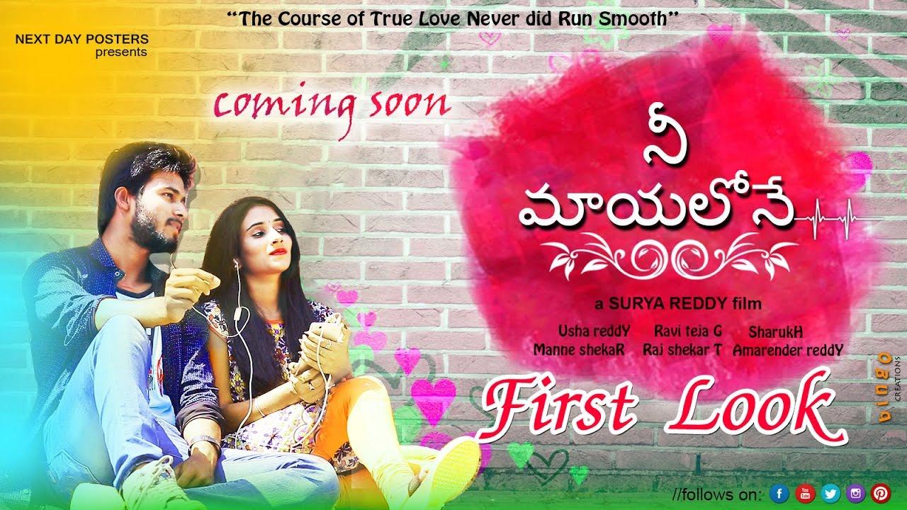 Nee Maayalone Telugu Short Film First Look Latest Telugu Short Films Nextday Poster Youtube