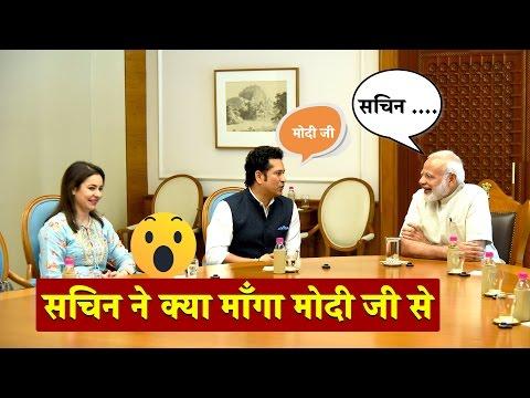 प्रधानमंत्री Narendra Modi से मिले Sachin Tendulkar ! देखिए एक अद्भुत मुलाकात