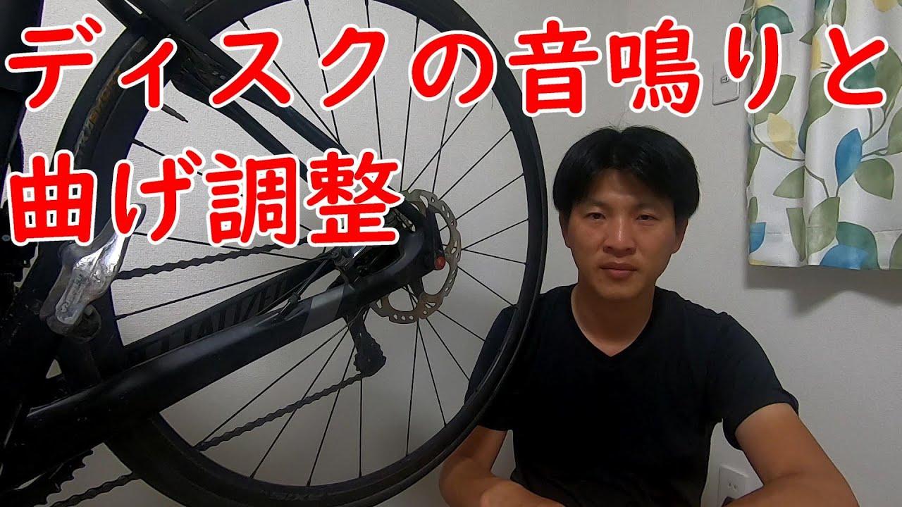 音 ブレーキ 自転車 ディスク