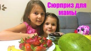 Фруктовый салат для мамы