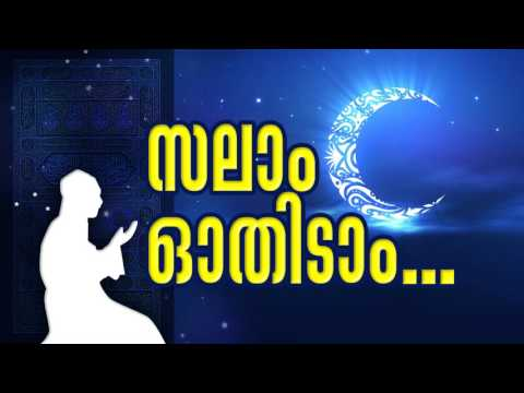 Salam Othidam Yarasoole l Muslim Devotional