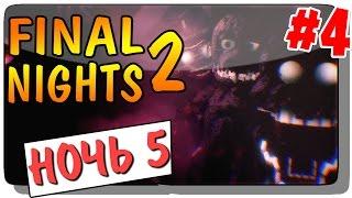 Final Nights 2 (FNAF) Прохождение #4 ● НОЧЬ 5   ФИНАЛ ИГРЫ!