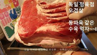 [Dokhan Salam] 독한사람-정육점에서 오겹살 …