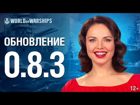 Обновление 0.8.3 | World of Warships