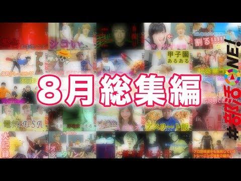 #部活ONE!の8月動画を8分でイッキ見!