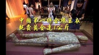 中国第一件金缕玉衣,耗费黄金达1公斤