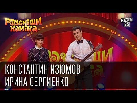Шоу: Рассмеши комика - Вокруг ТВ.