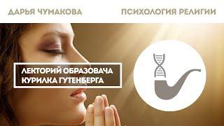 Дарья Чумакова - Религия с точки зрения психологии