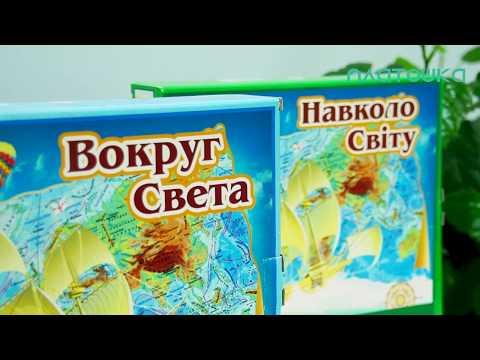 Настольная игра, Вокруг света, Strateg 723, 724
