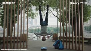 Реклама Samsung Galaxy S9, S9+ /Елка/Впусти музыку