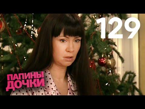 Папины дочки   Сезон 7   Серия 129