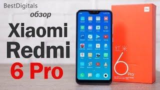 Обзор Xiaomi Redmi 6 Pro – золотая середина. Почти…