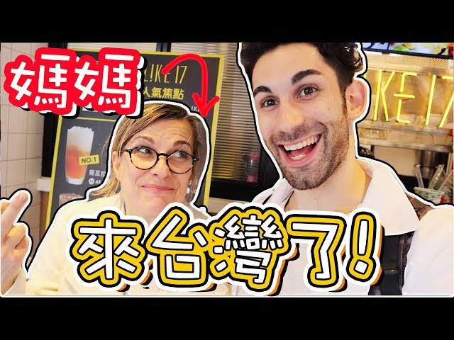 兩年沒見媽媽!❤️法國媽媽第一次喝珍珠奶茶 🤩🥳「VLOG」 MY MOM CAME TO TAIWAN