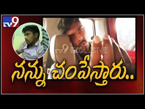 My life is in danger : Accused Srinivasa Rao - TV9 Exclusive
