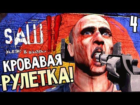 Saw 2: Flesh and Blood Прохождение На Русском #4 — КРОВАВАЯ РУЛЕТКА!