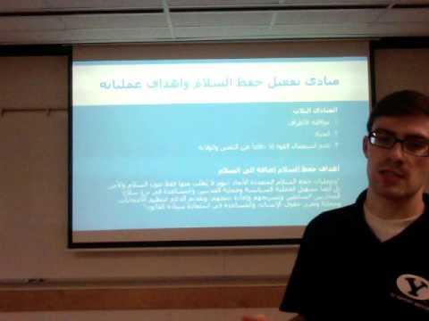 UN Peacekeeping Presentation Arabic