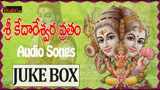 Sri Kedareswara Vratham || Telugu Devotional Songs || Telugu Bhakti Songs || Songs Juke Box