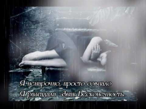 я хочу чтобы во рту аккорды. Песня Я хочу, чтобы во рту оставался, а в носу - чтобы нет...=))))))))))))) - ЗЕМФИРА - БЕСКОНЕЧНОСТЬ скачать mp3 и слушать онлайн