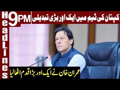 PM Imran Khan Shakes Up Cabinet   Headlines & Bulletin 9 PM   19 April 2019   Express News