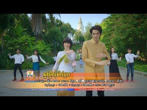 Chhnam Thmey Som Ma Plaek - Nguon Chan Devith ft. Tep Boprek [OFFICIAL MV]