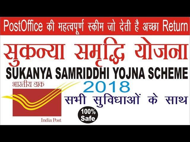 New Rules of Sukanya Samriddhi Yojna 2018 (??????? ??????? ????? ????)