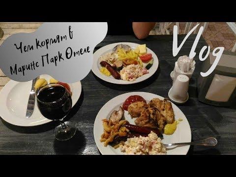 Чем кормят в Маринс Парк Отеле Сочи / Влог