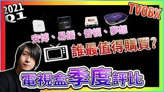 2021 Q1 電視盒季度評比 / 安博 易播 普視 夢想 誰最值得購買? / 親身分享使用心得 / 【TVBOX】