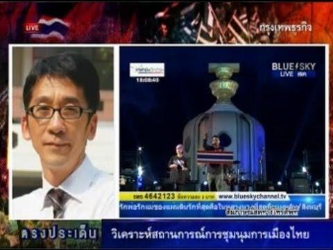 วิเคราะห์สถานการณ์การชุมนุมการเมืองไทย