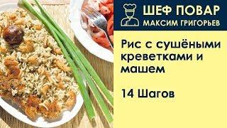 Рис с сушёными креветками и машем . Рецепт от шеф повара Максима Григорьева