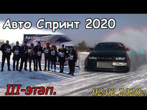 Авто-Спринт 2020. Дальнереченск.