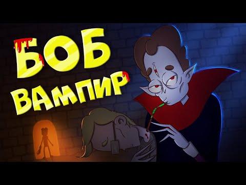 Боб-вампир! НАЧАЛО НОВОГО ПРИКЛЮЧЕНИЯ (эпизод 15, сезон 7)