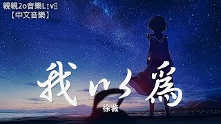 徐薇 - 我以為 (女聲版)【動態歌詞Lyrics】 thumbnail