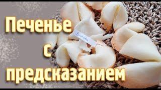 ФИТНЕС РЕЦЕПТЫ ★ Печенья с предсказаниями БЕЗ САХАРА и БЕЗ ГЛЮТЕНА