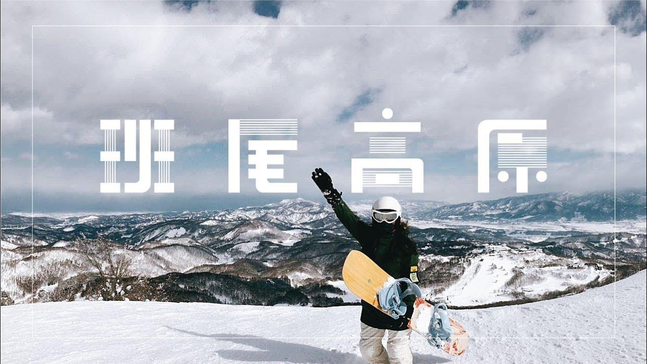 8天日本 | 班尾高原滑雪場 Madarao Kogen Ski Resort