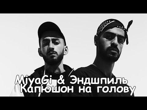 MiyaGi & Эндшпиль - Сын (Капюшон на голову) [фан клип]