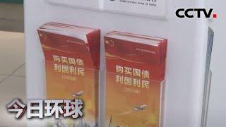 [今日环球] 财政部:1万亿元抗疫特别国债发行顺利完成 | CCTV中文国际 - YouTube