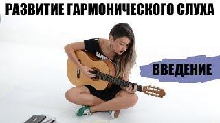 [Развитие слуха] - Введение в развитие гармонического слуха(Развитие гармонического слуха http://study-music.ru/ear2/ ******************************************************************** Развитие слуха и сольфе..., 2014-11-01T11:23:37.000Z)